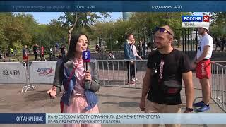 Пермь. Вести Спорт 03.09.2018