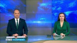 Вести-Башкортостан – 12.10.18