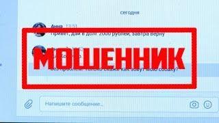 """""""Мошенники не дремлют"""""""