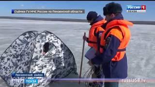 Пензенским рыбакам напомнили об опасности выхода на весенний лед