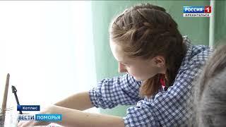 В Котласе подвели итоги конкурса рисунков для школьников