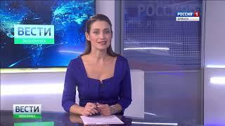 """Вести. Брянск. Экономика"" (эфир 22.09.2018)"