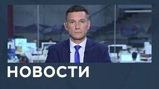 Новости от 03.09.2018 с Дмитрием Новиковым