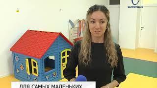 Дошкольные учреждения Белгорода готовы принимать детей раннего возраста