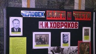 В Мемориальном музее отметили 95 летие Николая Ховрякова