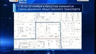 Схема движения автобусов изменится в предместье Рабочем с 10 по 23 ноября
