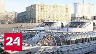В столице открыт сезон зимних речных прогулок - Россия 24