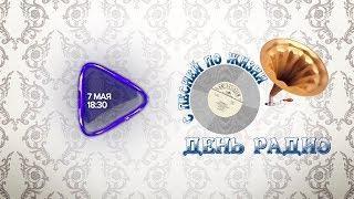 Анонс. С песней по жизни. (7 мая 2018 года) День радио! Праздничный выпуск!