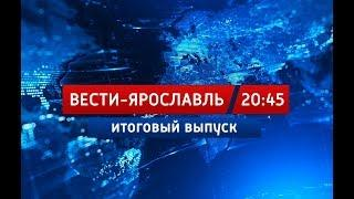 Вести-Ярославль от 16.08.18 20:45