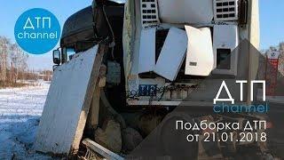 Подборка ДТП за 21.01.2018 год