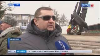 В Кузбассе почтили память воинов, погибших в Афганистане
