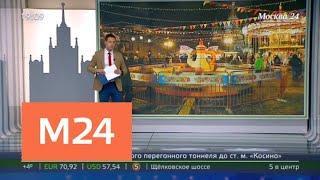 """""""Москва сегодня"""": как столица готовится к Пасхе - Москва 24"""