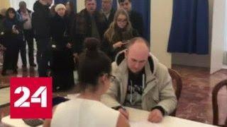 В Бельгии фиксируют рекордную явку избирателей на выборах президента Российской Федерации - Россия…