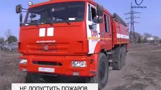 Белгородские спасатели ведут мониторинг пожароопасной ситуации в усиленном режиме