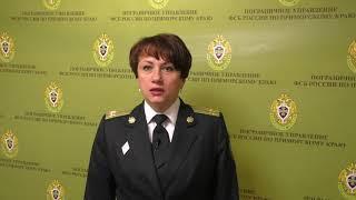 Официальный представитель ПУ ФСБ России по ПК Альбина Проскуренко