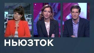 Новое соглашение вместо НАФТА, судьба Олега Сенцова и равноправие полов в Калифорнии / Ньюзток RTVI