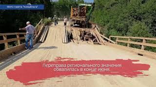 В Тарногском районе начали восстанавливать рухнувший мост