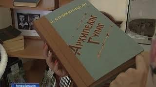 Сегодня в Ростове откроют виртуальный музей Александра Солженицына