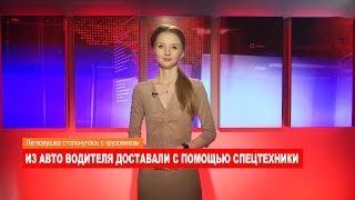 Ноябрьск. Происшествия от 13.11.2018 с Яной Джус