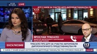 ДТП в Киеве при участии автомобиля диппредставительства РФ. Комментарий Нацполиции