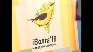 """В Самарской области названы проекты-победители """"iВолги"""""""