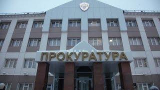 Прокуратура округа открыла горячую линию
