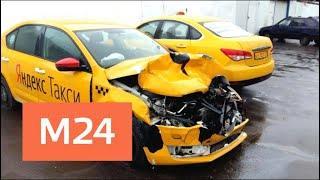 """Суд приговорил водителя """"Яндекс.Такси"""" к трем годам колонии за смертельное ДТП - Москва 24"""