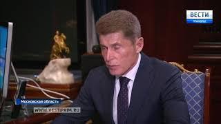 Олег Кожемяко представил главе правительства список неотложных для Приморья дел
