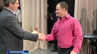 В Пошехонье определили лауреатов «Премии года»