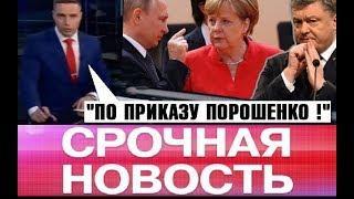 """""""Обернулось кoшмapoм !"""" Путин и Меркель обсудили ПpoBoкaцию Порошенко, Совбез ООН и др. НОВОСТИ"""