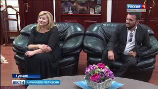 В Турции прошла традиционная встреча представителей карачаевских диаспор