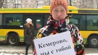 КЕМЕРОВО, МЫ С ТОБОЙ вечер без комментариев