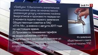 Жители ГРЭС обратились к гендиректору ТГК-14 с требованиями