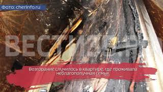 В череповецкой пятиэтажке на Ломоносова произошел пожар