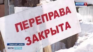 «Авось» не поможет: В Прикамье закрывают ледовые переправы
