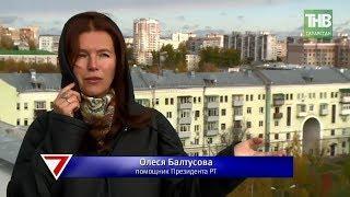 Казанский Соцгород станет «объектом культурного наследия регионального значения». 7 Дней | ТНВ