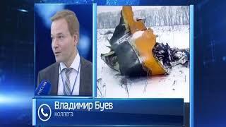 Среди жертв крушения самолета Ан-148 был уроженец Ярославля