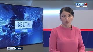 ВЕСТИ-АЛАНИЯ // 01.08.2018