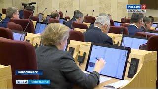 Депутаты рассмотрели бюджет Новосибирской области на 2019 год и новый тариф на вывоз мусора
