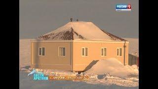 Дома для жителей Чукотки строятся по особой технологии