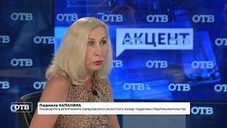 """""""Акцент с Евгением Ениным"""": Людмила Капанина"""