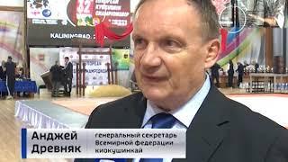 В Калининграде завершился Чемпионат Европы по каратэ киокушинкай
