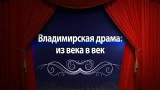Владимирская драма. Глава третья: Путешествие по закулисью