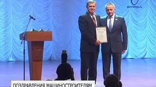 Белгородских машиностроителей поздравили с профессиональным праздником