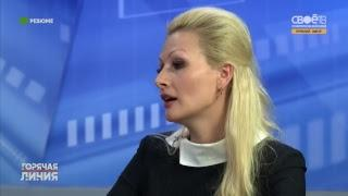 Горячая линия. Резюме. Экономика Ставропольского края