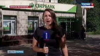 Попытка ограбления банка в Перми
