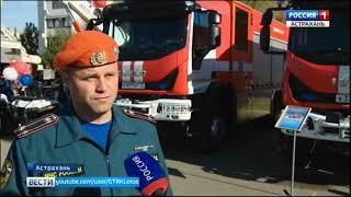Астраханским пожарным вручили современную спецтехнику