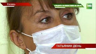 Из РКБ выписались необычные пациенты - ТНВ