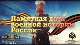 «Памятная дата военной истории». Взятие крепости Эрзерум