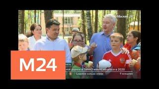 """""""Москва сегодня"""": городские программы летнего отдыха для детей - Москва 24"""